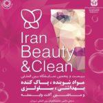 Иран, экспорт, импорт